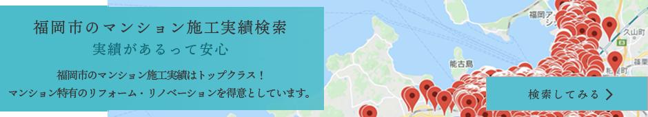 施工実績を地図から探す