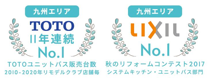九州エリア、TOTO・LIXILともにユニットバス販売No.1!