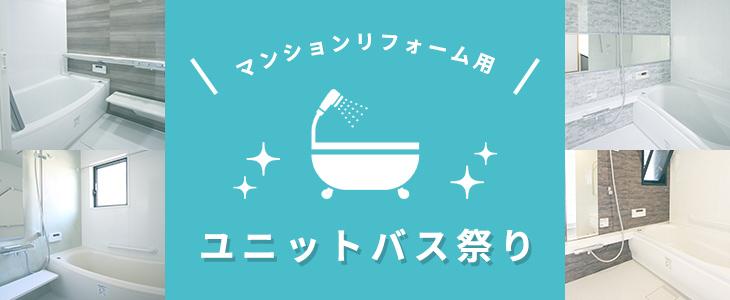 お風呂祭り開催中!感謝の気持ちをお客様へ。ただいま大変お得なお風呂キャンペーンを開催中です。
