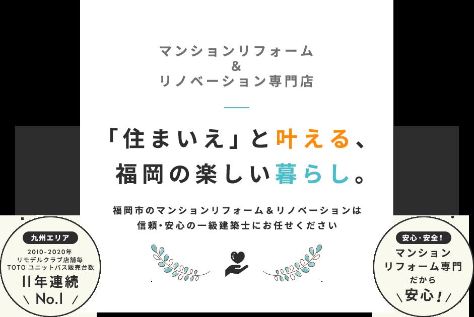 マンションリフォーム &リノベーション専門店 「住まいえ」と叶える、福岡の楽しい暮らし。福岡市のマンションリフォーム&リノベーションは信頼・安心の一級建築士にお任せください