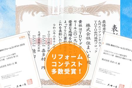 リフォームコンテスト多数受賞!