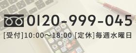0120-999-045