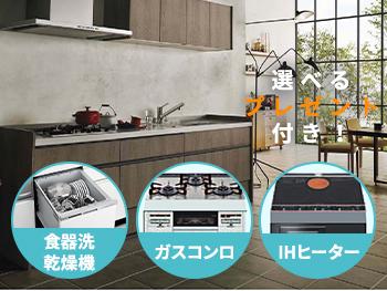 LIXIL オリジナルキッチン