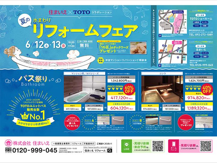 【住まいえ×TOTO】水まわりリフォームフェア
